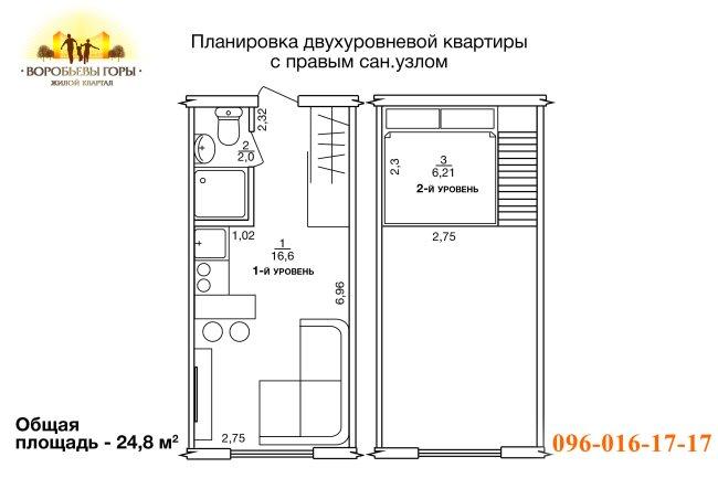 двухуровневые малогабаритные квартиры