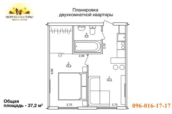 Планировка евродвушки в Харькове