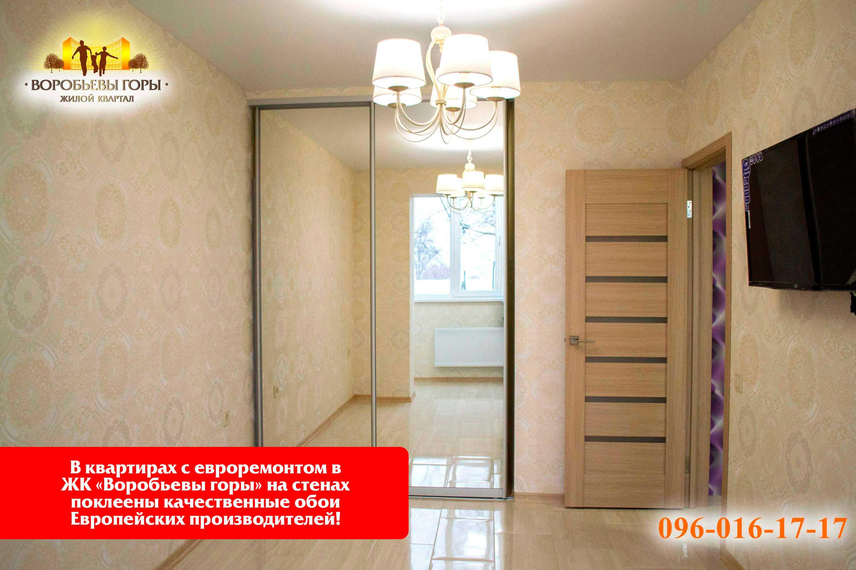 Евродвушки Харьков