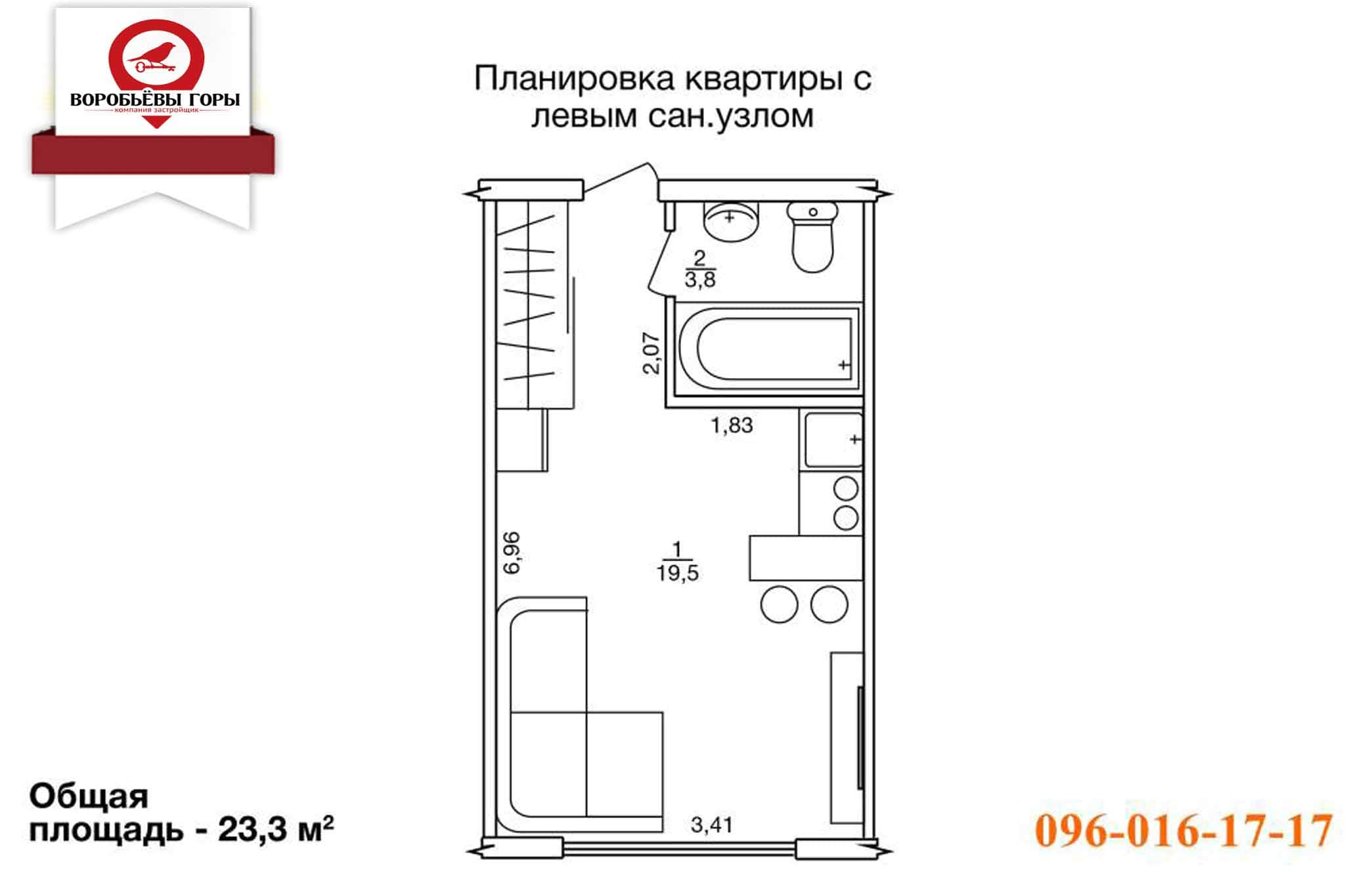 Только в ЖК «Воробьевы горы»: малогабаритные квартиры по акции!