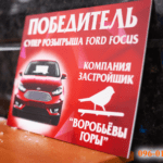 розыгрыш автомобиля ford