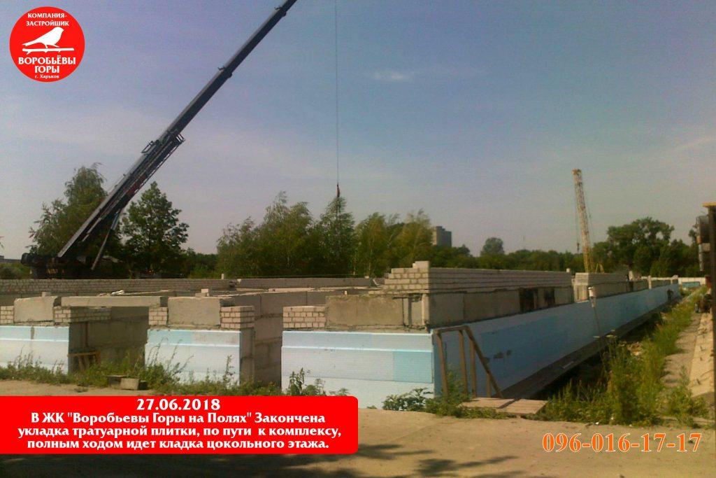 Ход строительства нового ЖК «Воробьевы горы на полях»