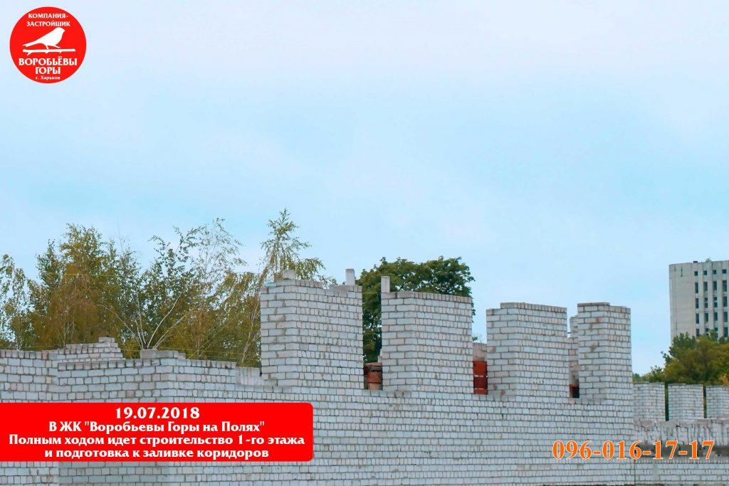 В новом жилом комплексе «Воробьевы горы на полях» продолжается строительство!