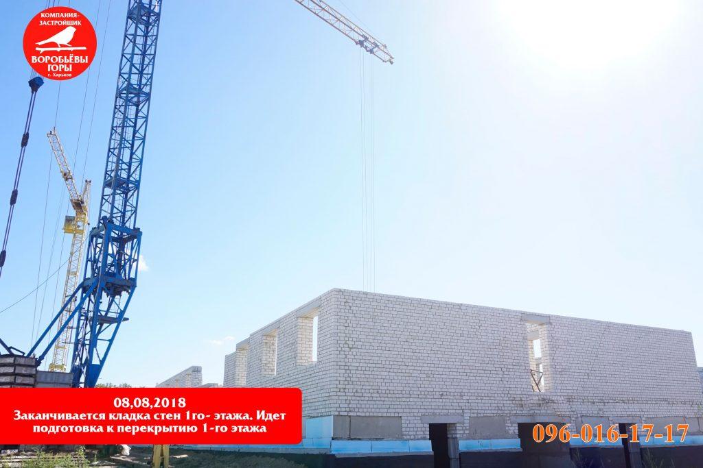 Новость о ходе строительства