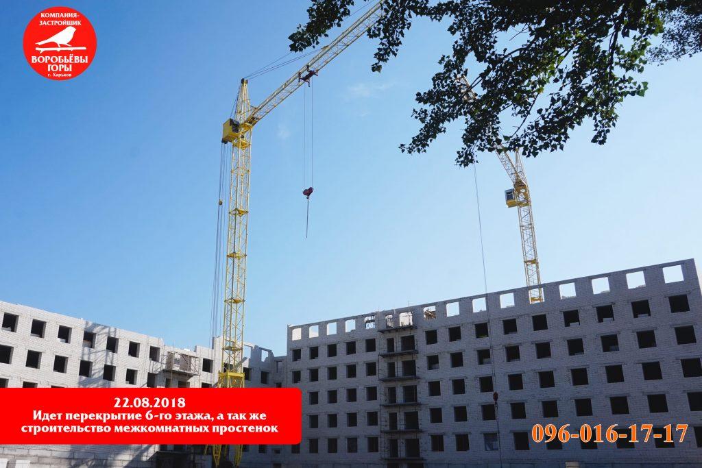 Ход строительства в новом жилом комплексе «Воробьевы горы »