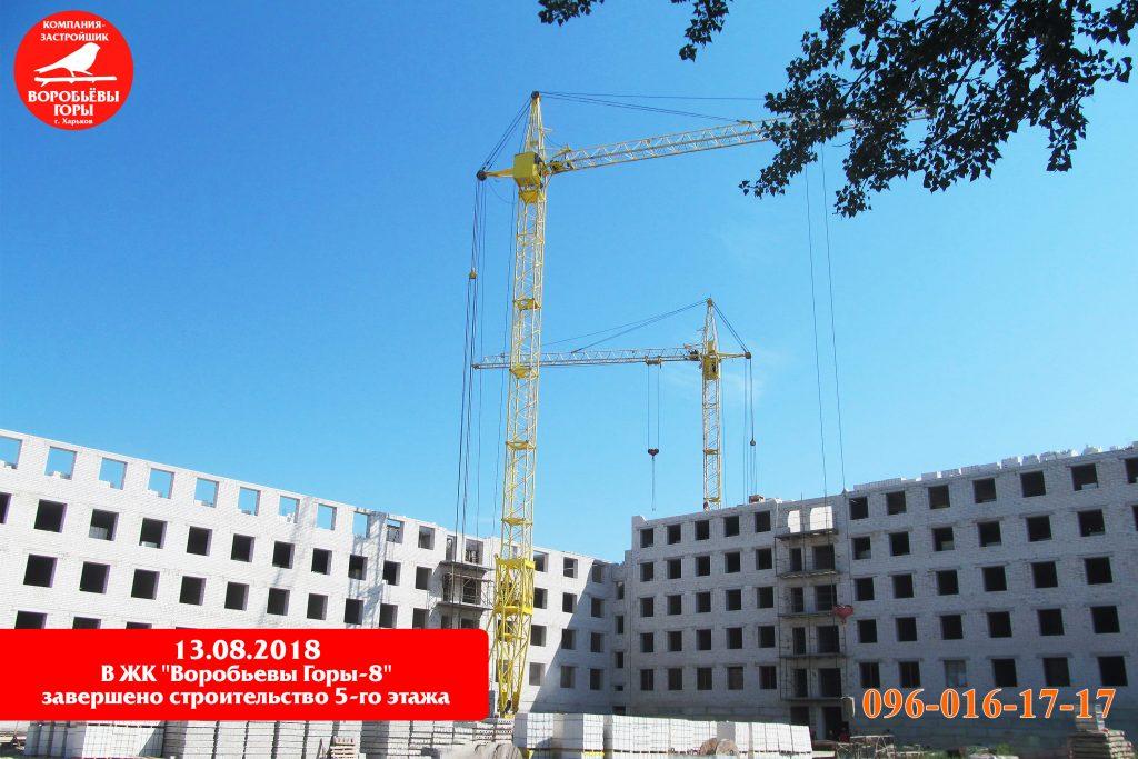 Новость о ходе строительства в новом доме жилого квартала «Воробьевы горы