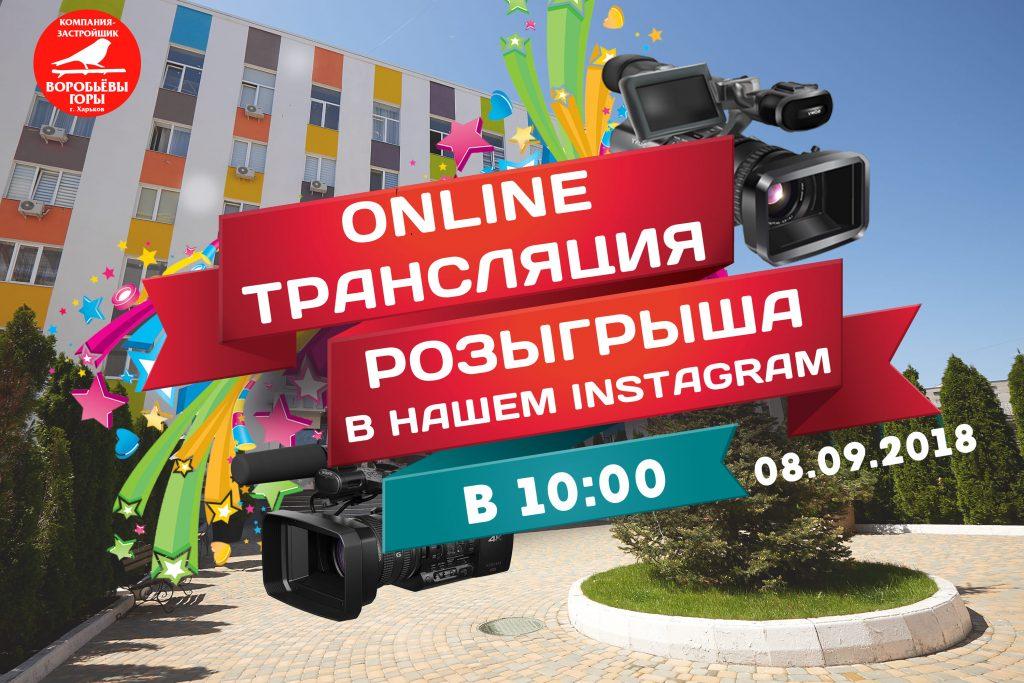 """Компания-застройщик """"Воробьевы горы"""" анонсирует Online трансляцию"""