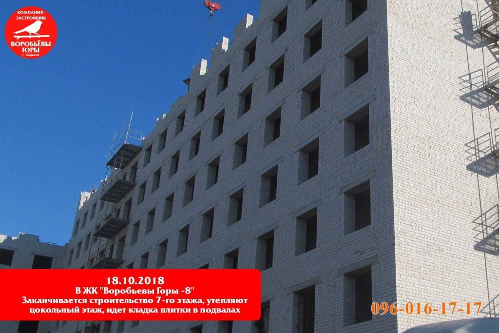 """Актуальная информация о ходе строительства жилого дома от компании-застройщика """"Воробьевы горы"""
