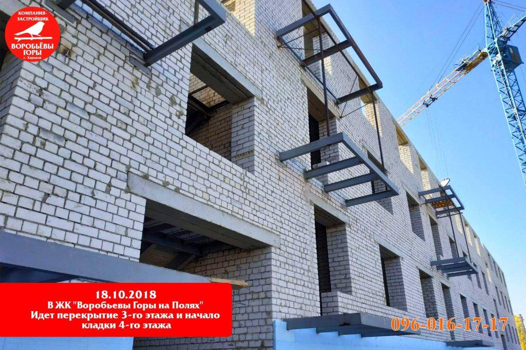 Строительство первого дома в квартале «Воробьевы горы на полях» идет ударными темпами!