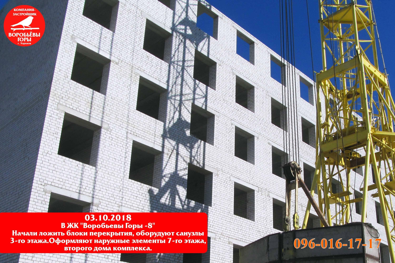Дома жилого комплекса «Воробьевы горы-8» строятся без остановок!