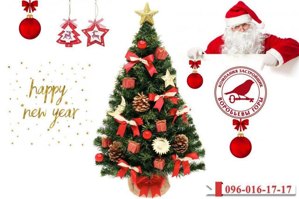 Компания-застройщик «Воробьевы горы» спешит поздравить с Новым Годом и Рождеством Христовым!
