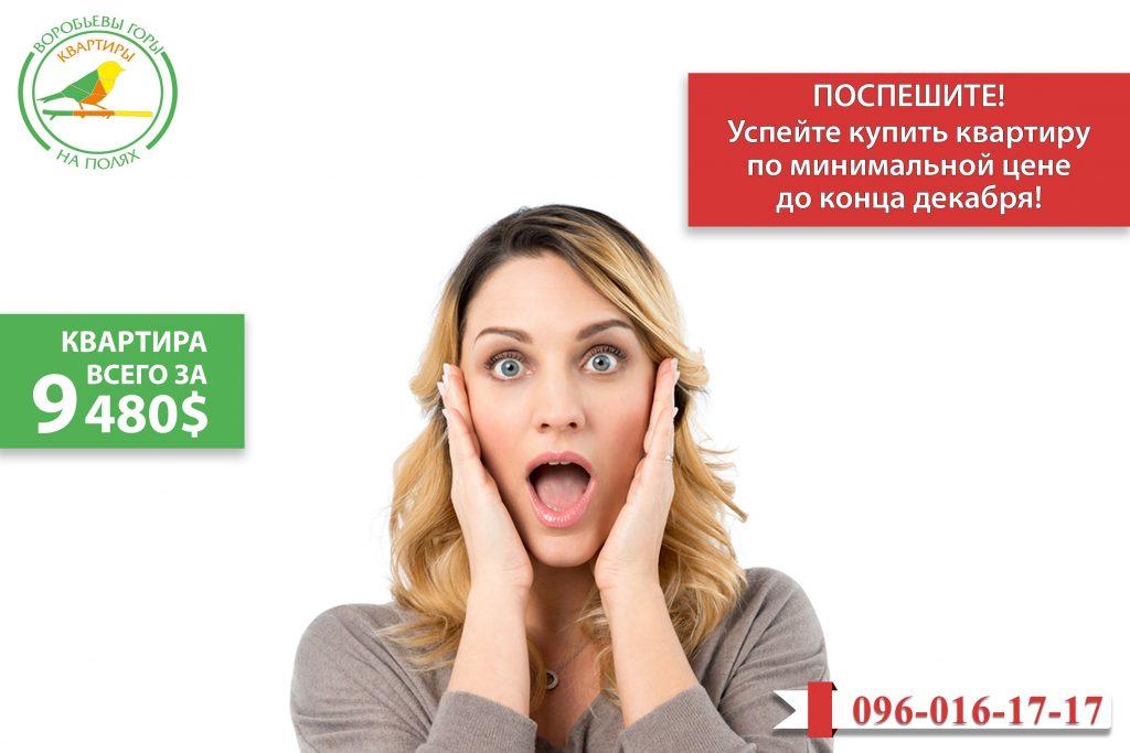 Купи квартиру в новом доме ЖК «Воробьевы горы на Полях» по самой низкой цене!