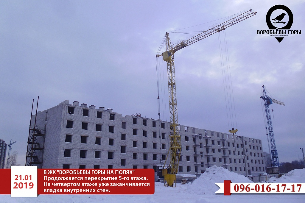 Несмотря на праздники, строительство ЖК «Воробьевы Горы на Полях» в самом разгаре!