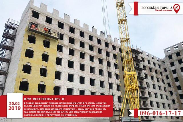 Как продвигается строительный процесс в ЖК «Воробьевы горы-8»