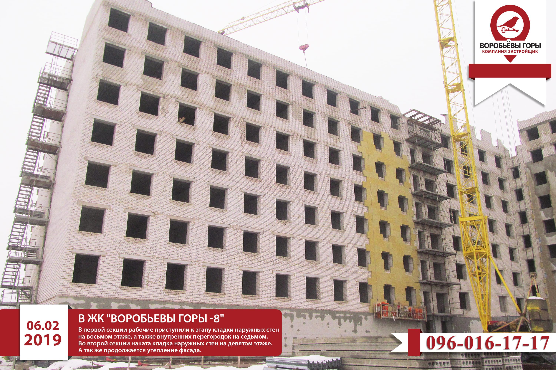 Как продвигается строительство восьмого комплекса в ЖК «Воробьевы горы