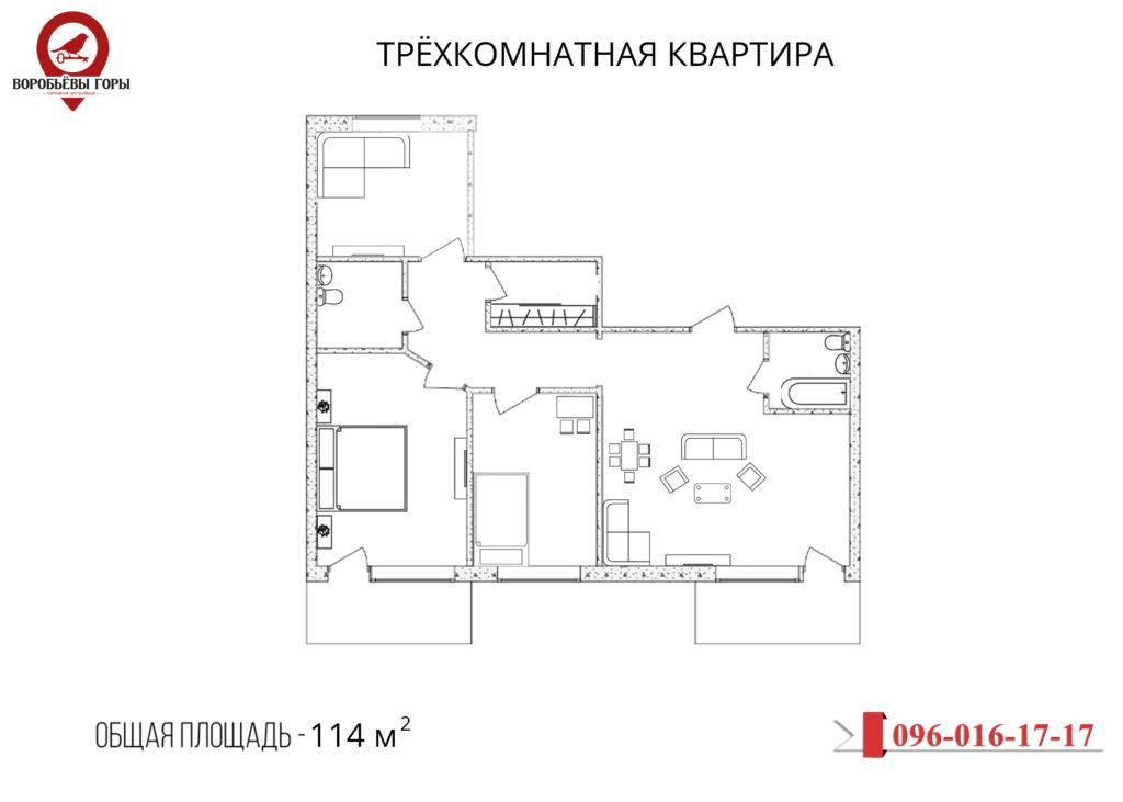 Трехкомнатная квартира 114 м2