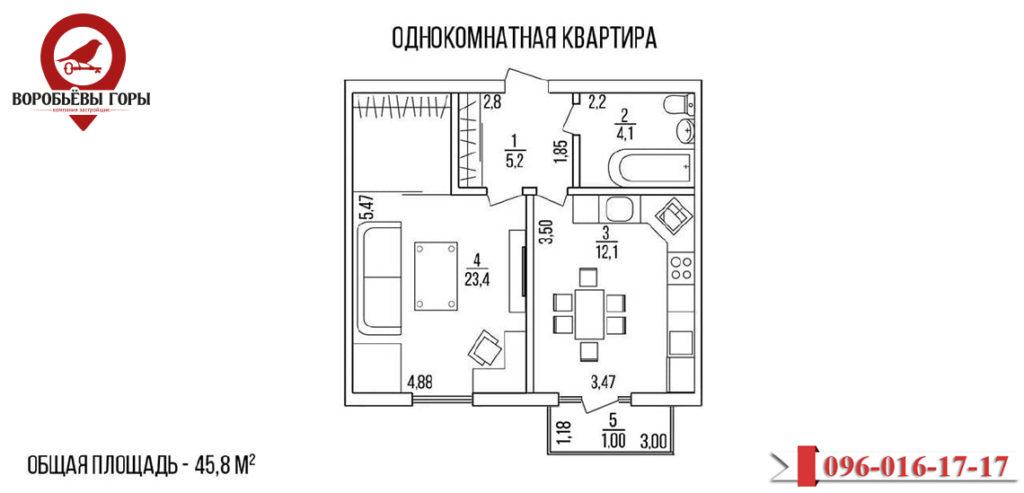 Однокомнатная квартира 45м2