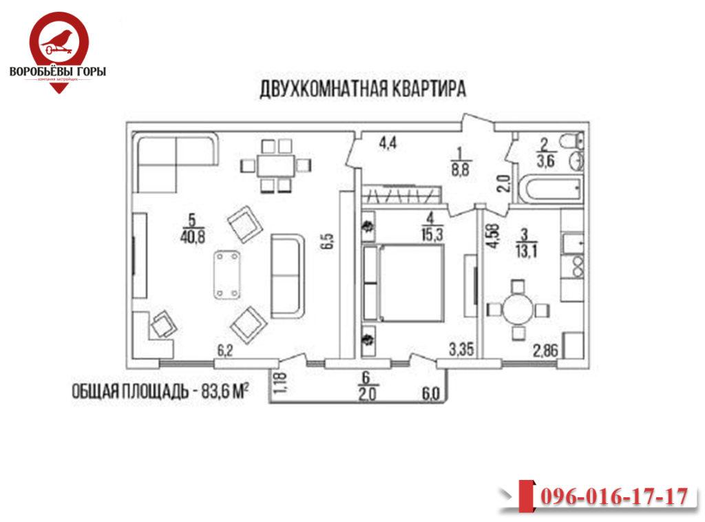 Двухкомнатная квартира 83 м2