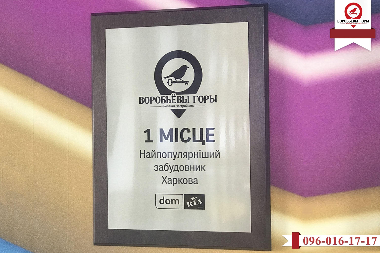 Компания «Воробьевы Горы» названа самым популярным застройщиком в Харькове!