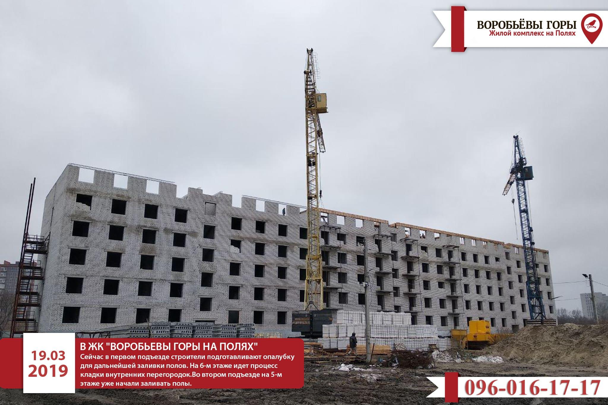 «Воробьевы Горы на Полях». Новости о строительстве