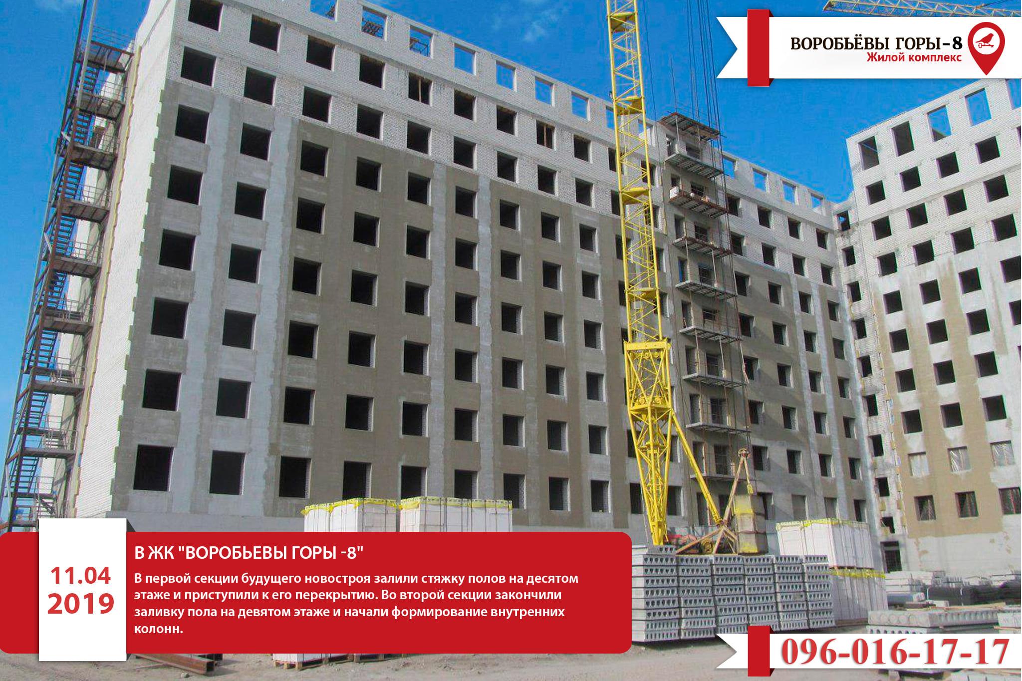 Восьмой комплекс жилого квартала «Воробьевы Горы» продолжает строиться!