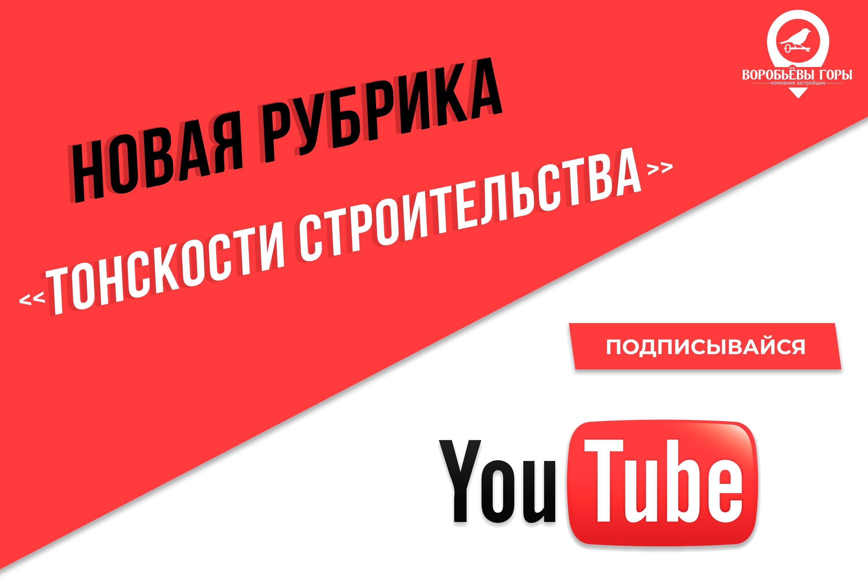 На официальном YouTube-канале