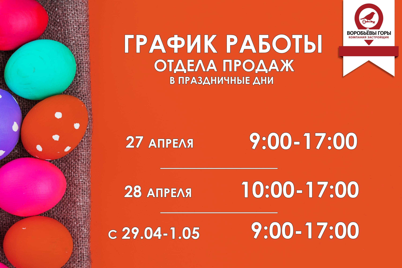 График работы отдела продаж в праздничные дни на Пасху