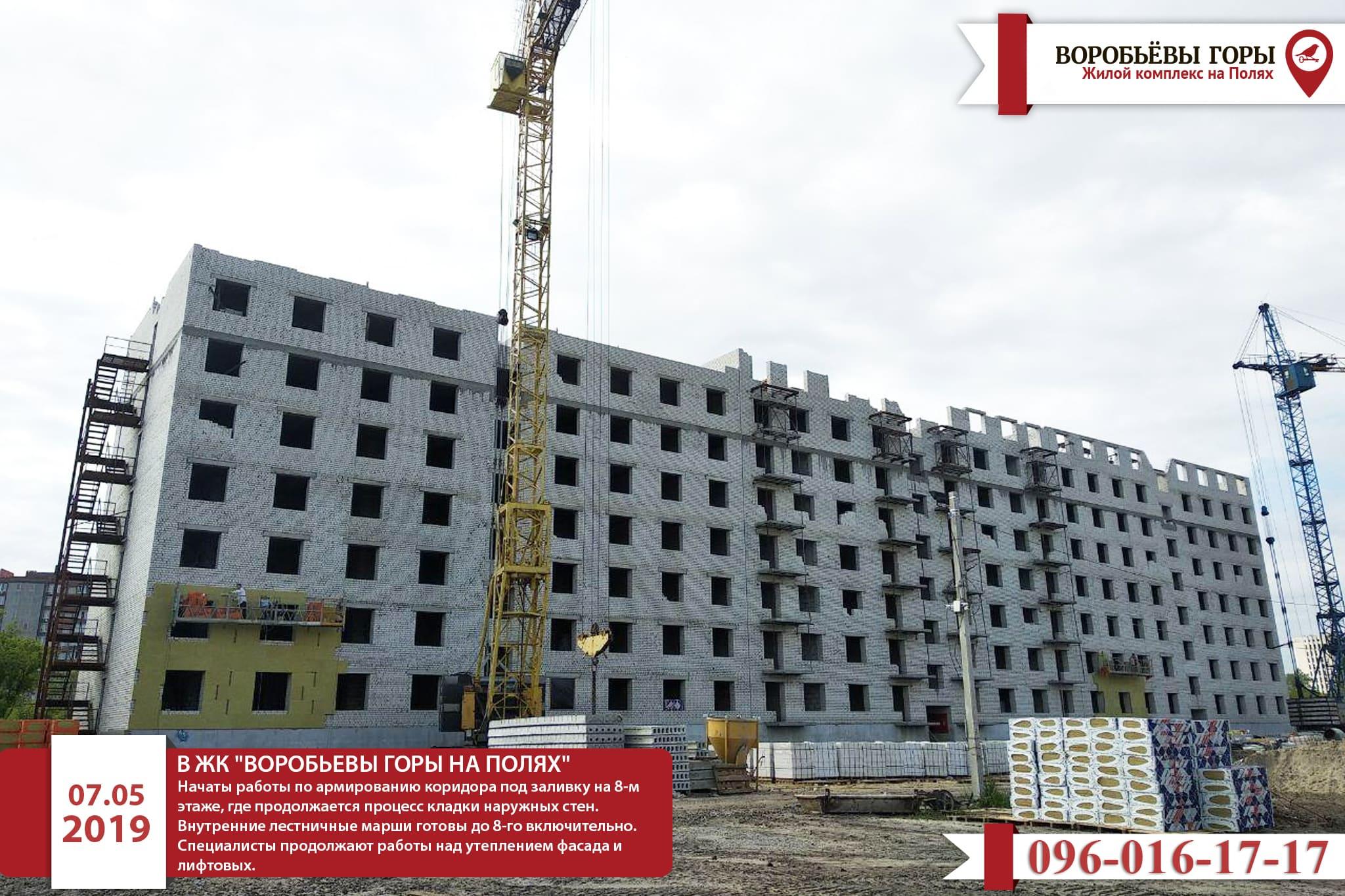 Как продвигается строительство ЖК «Воробьевы Горы на Полях»