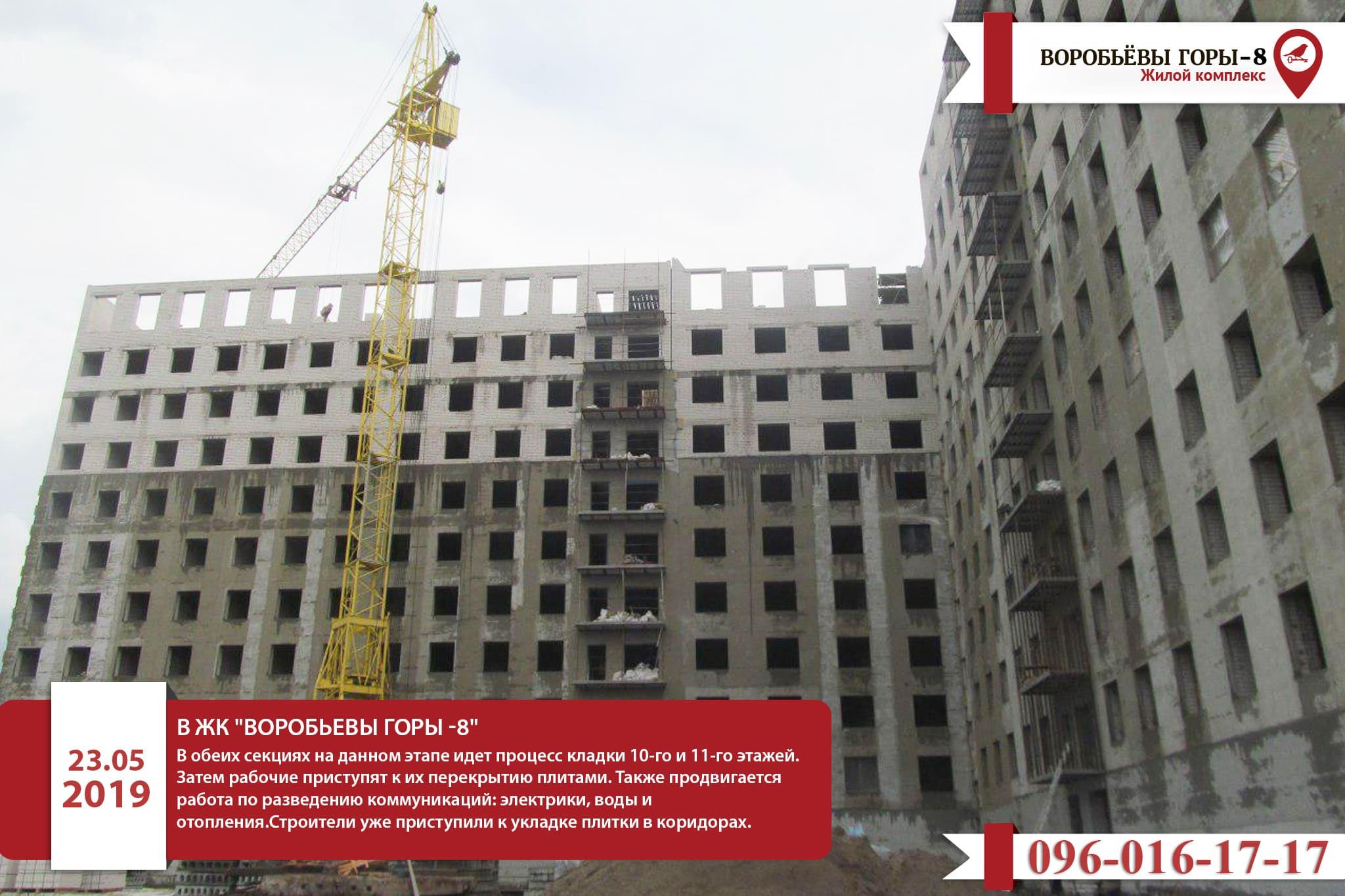 Актуальная информация о строительстве ЖК
