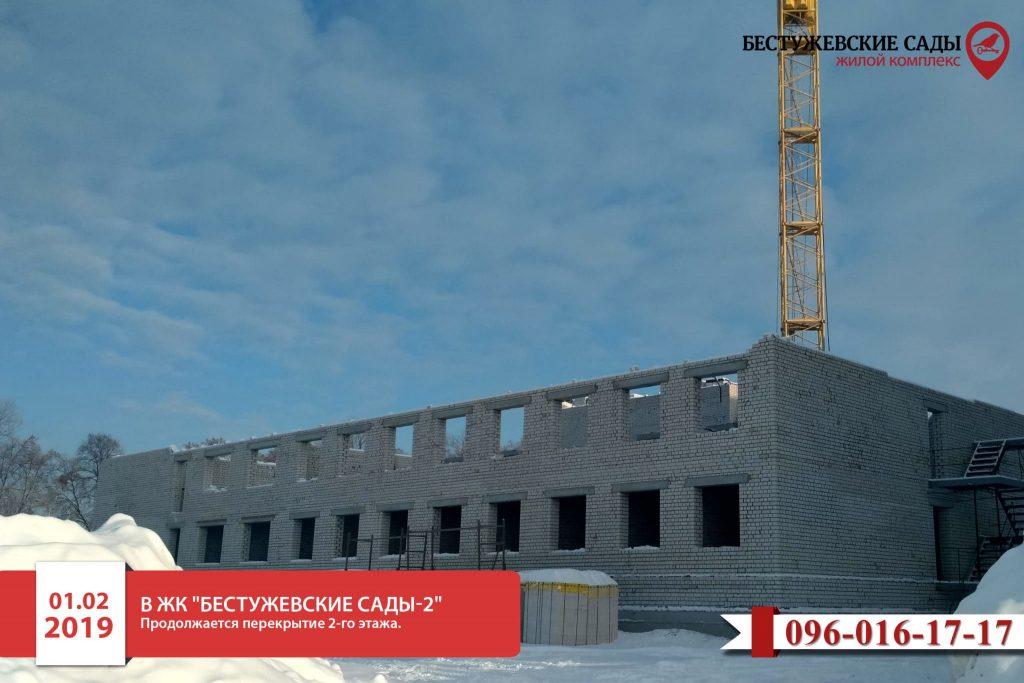 ЖК «Бестужевские сады -2»