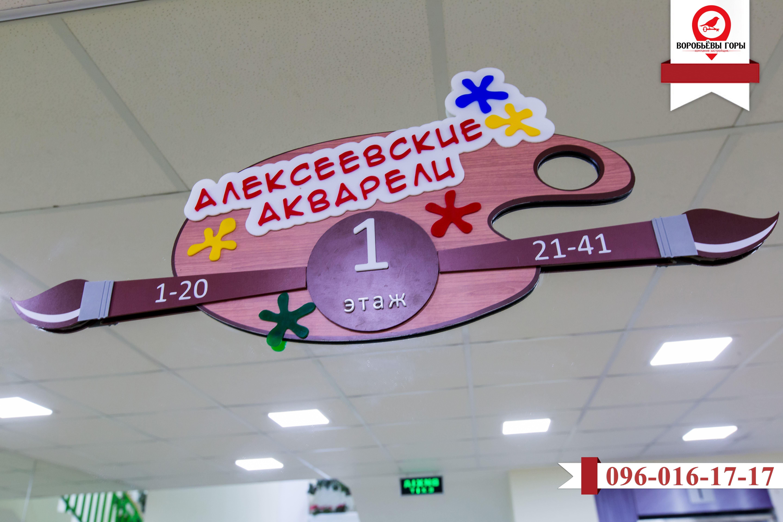 ЖК «Алексеевские акварели»