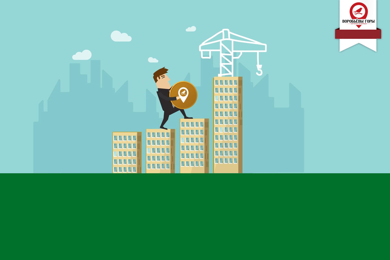 Инвестирование в недвижимость от застройщика «ВОРОБЬЕВЫ ГОРЫ»: актуально, выгодно, надежно