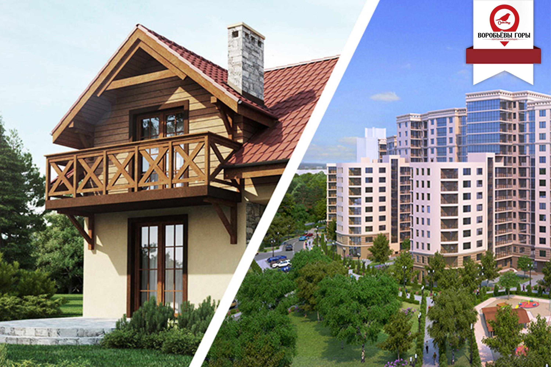 Квартира или дом: что выбрать?