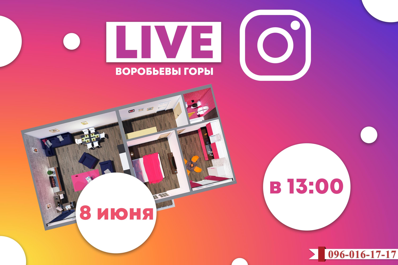 В эту субботу, 8 июня, «Воробьевы Горы» проведут онлайн-трансляцию в Instagram
