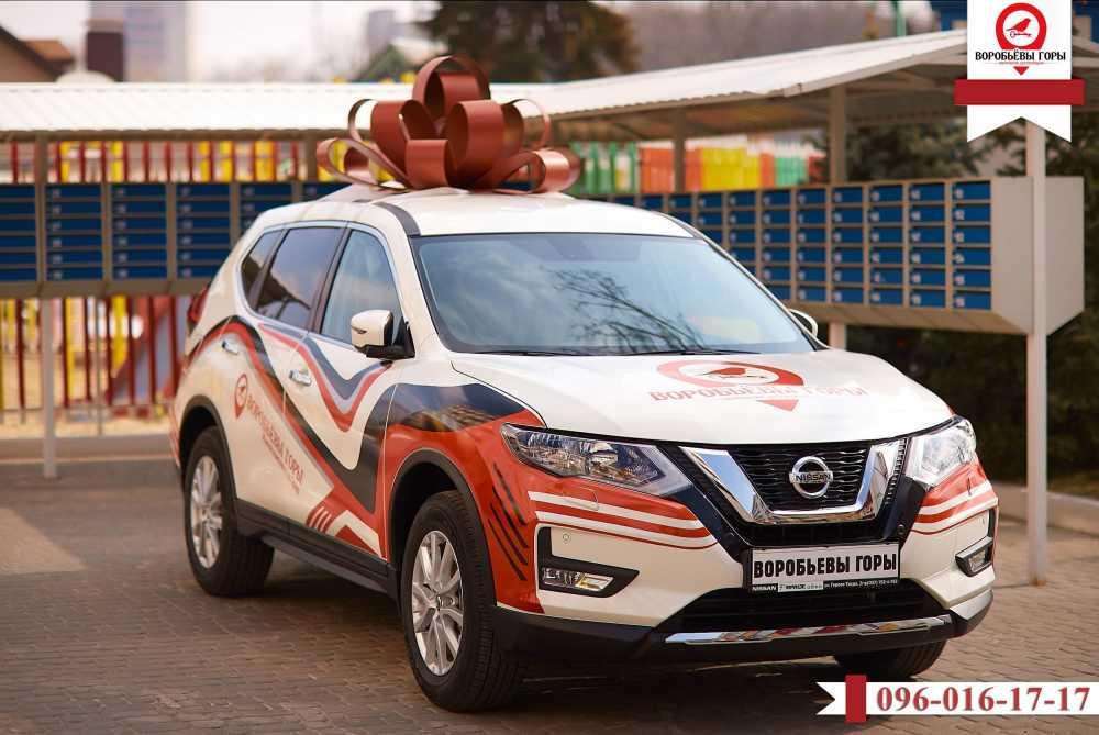 Розыгрыш Nissan X-Trail от застройщика «Воробьевы Горы»