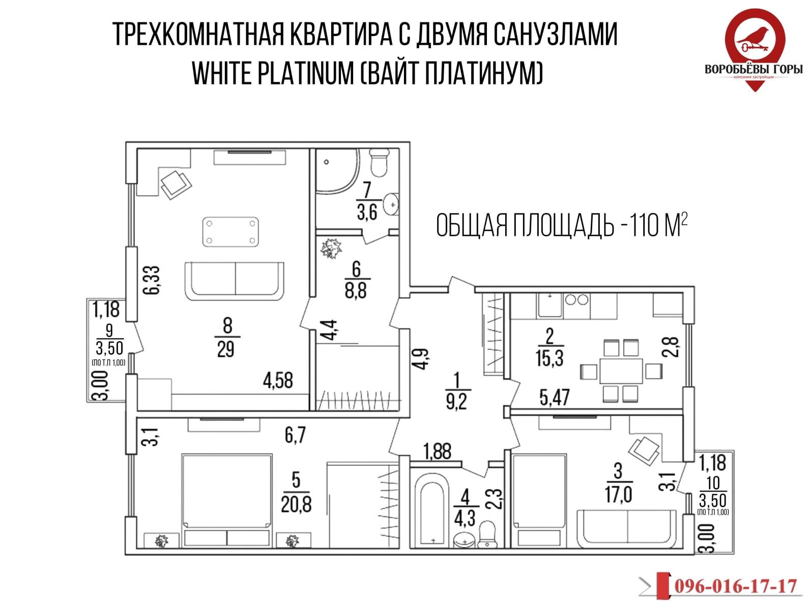 трехкомнатная квартира 110м2