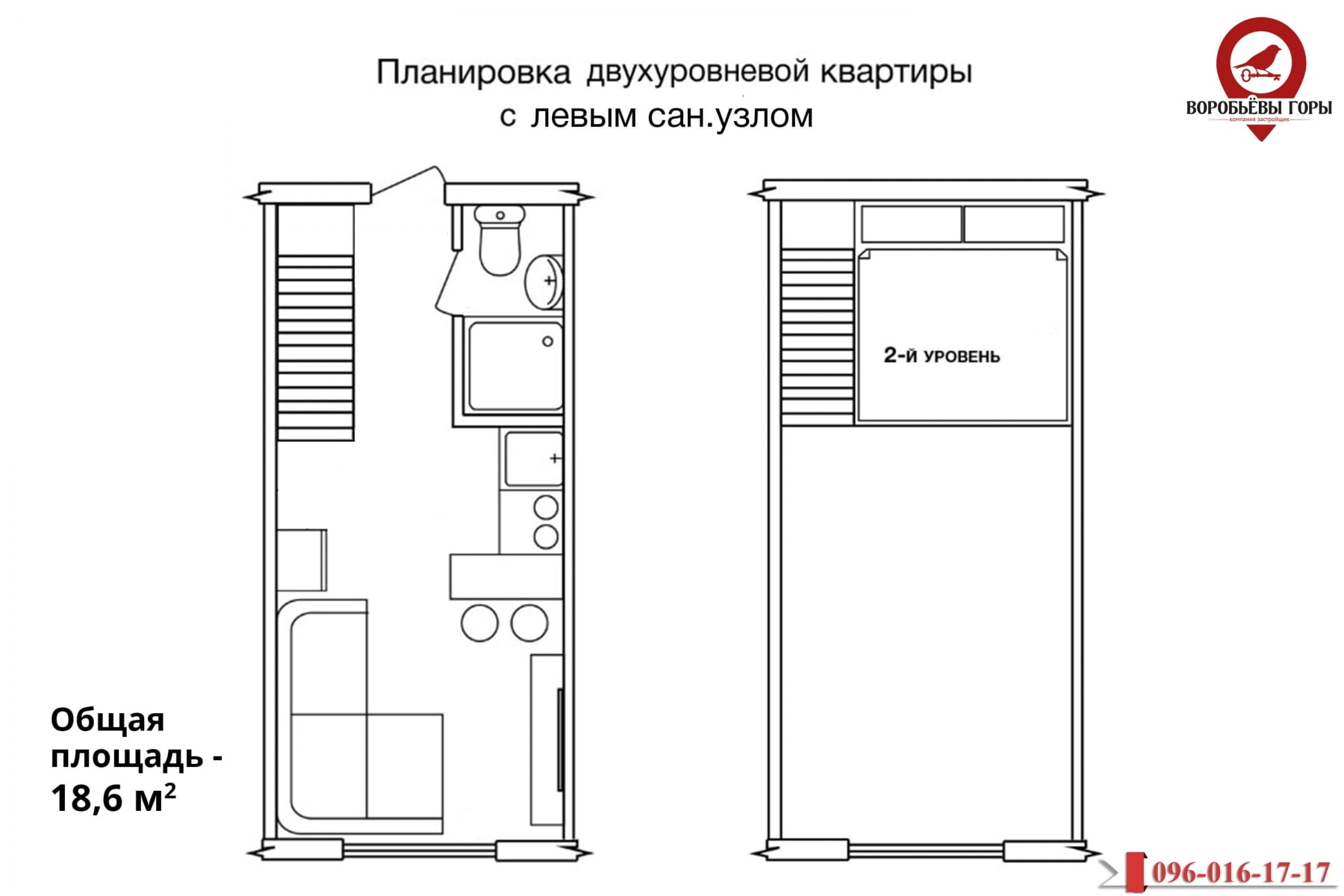 двухуровневая квартира 19 м2