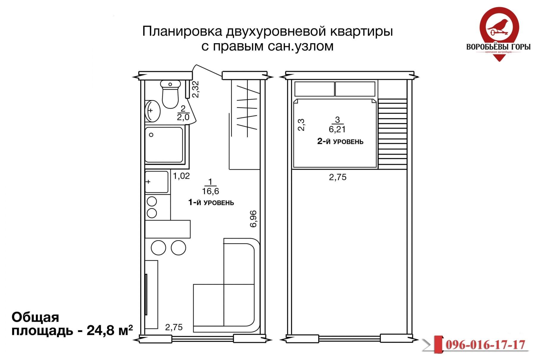 двухуровневая квартира 25м2