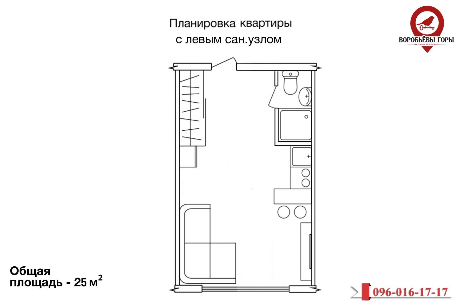 однокомнатная квартира 25м2