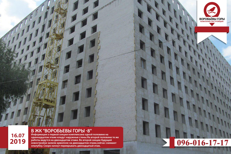 Новости о строительстве жилого квартала «Воробьевы Горы»