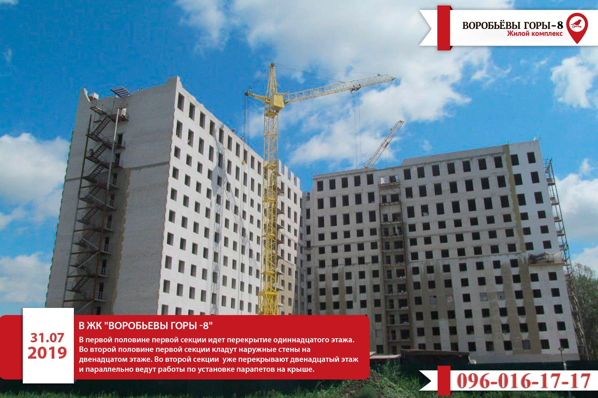 Обновилась информация о том, как строится восьмой дом ЖК «Воробьевы Горы»
