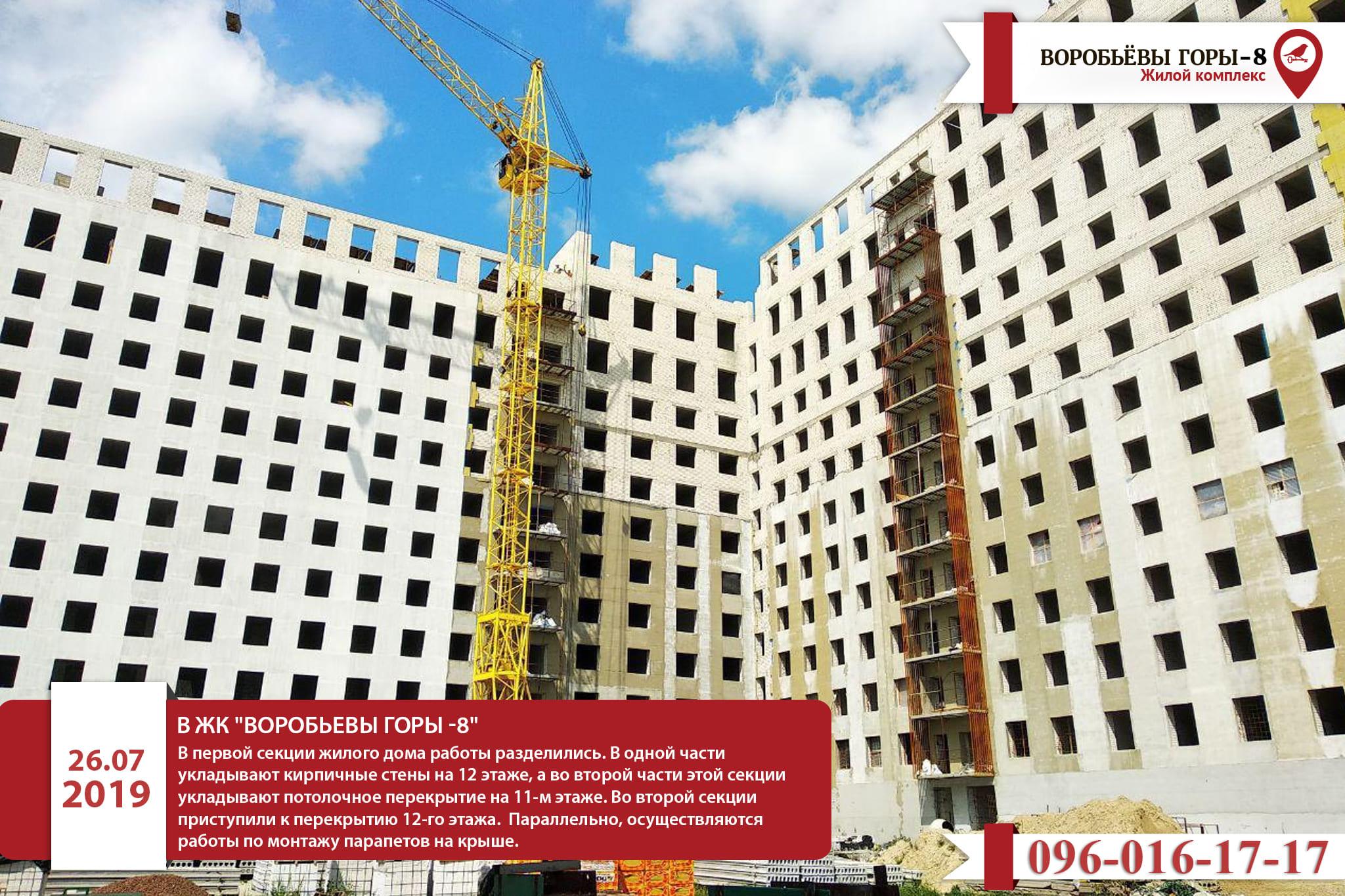 """Завершающий этап строительства восьмого дома в ЖК """"Воробьевы горы"""""""