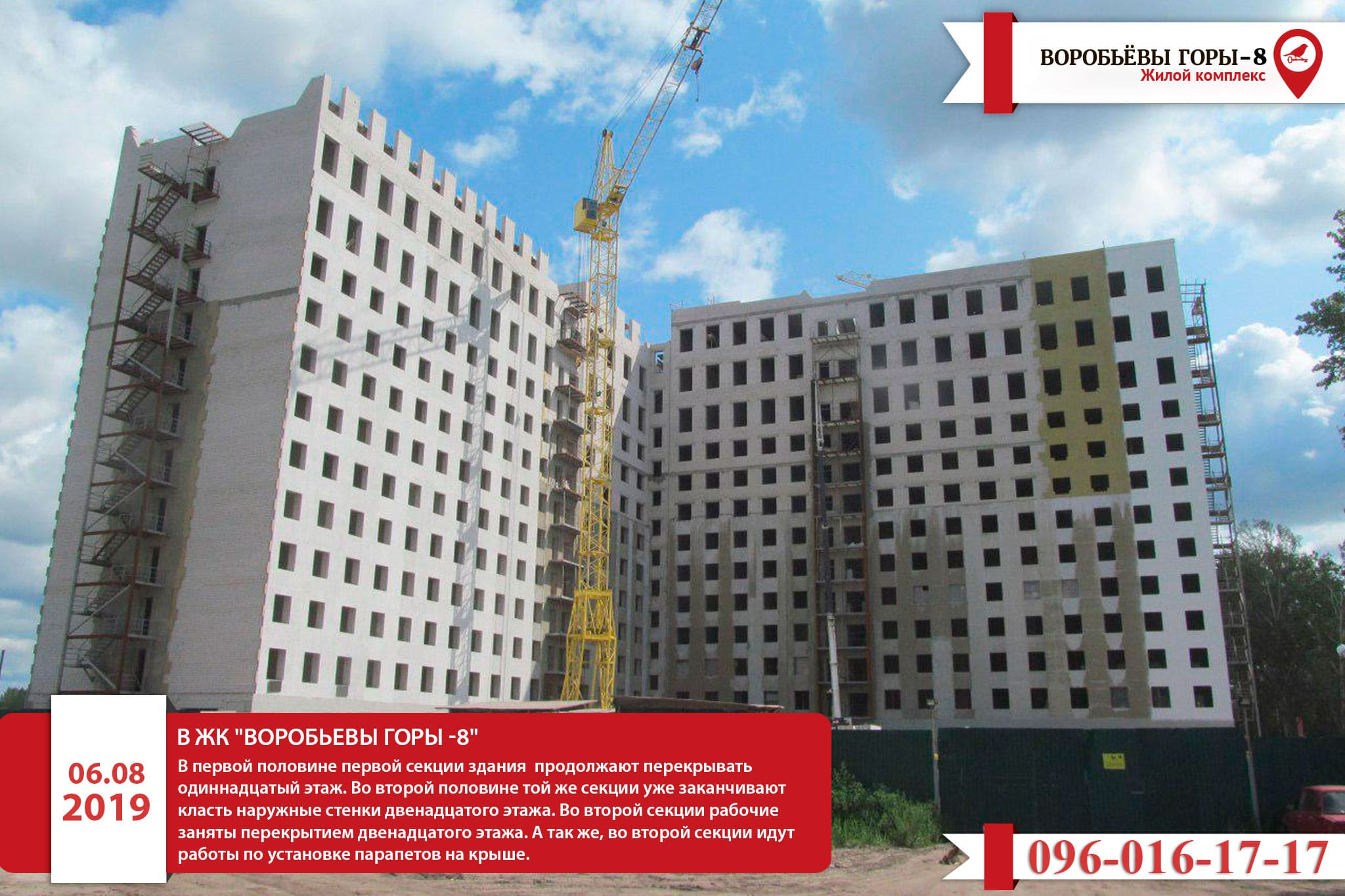 Актуальная информация о ходе строительства восьмой новостройки «Воробьевы Горы» на Академика Павлова