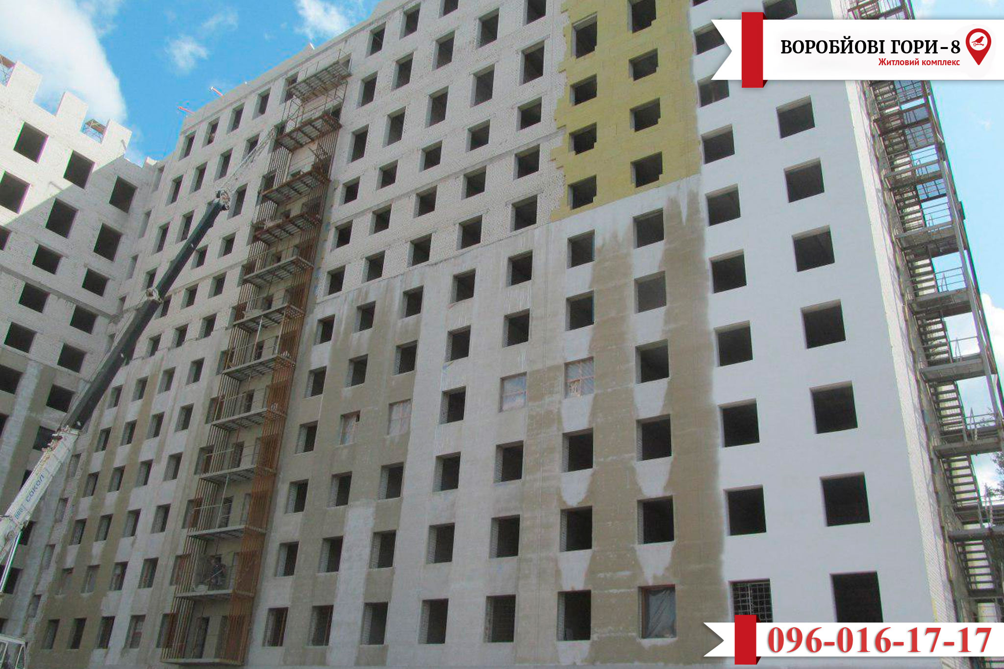 Актуальна інформація про хід будівництва восьмої новобудови «Воробйовi Гори» на Академіка Павлова