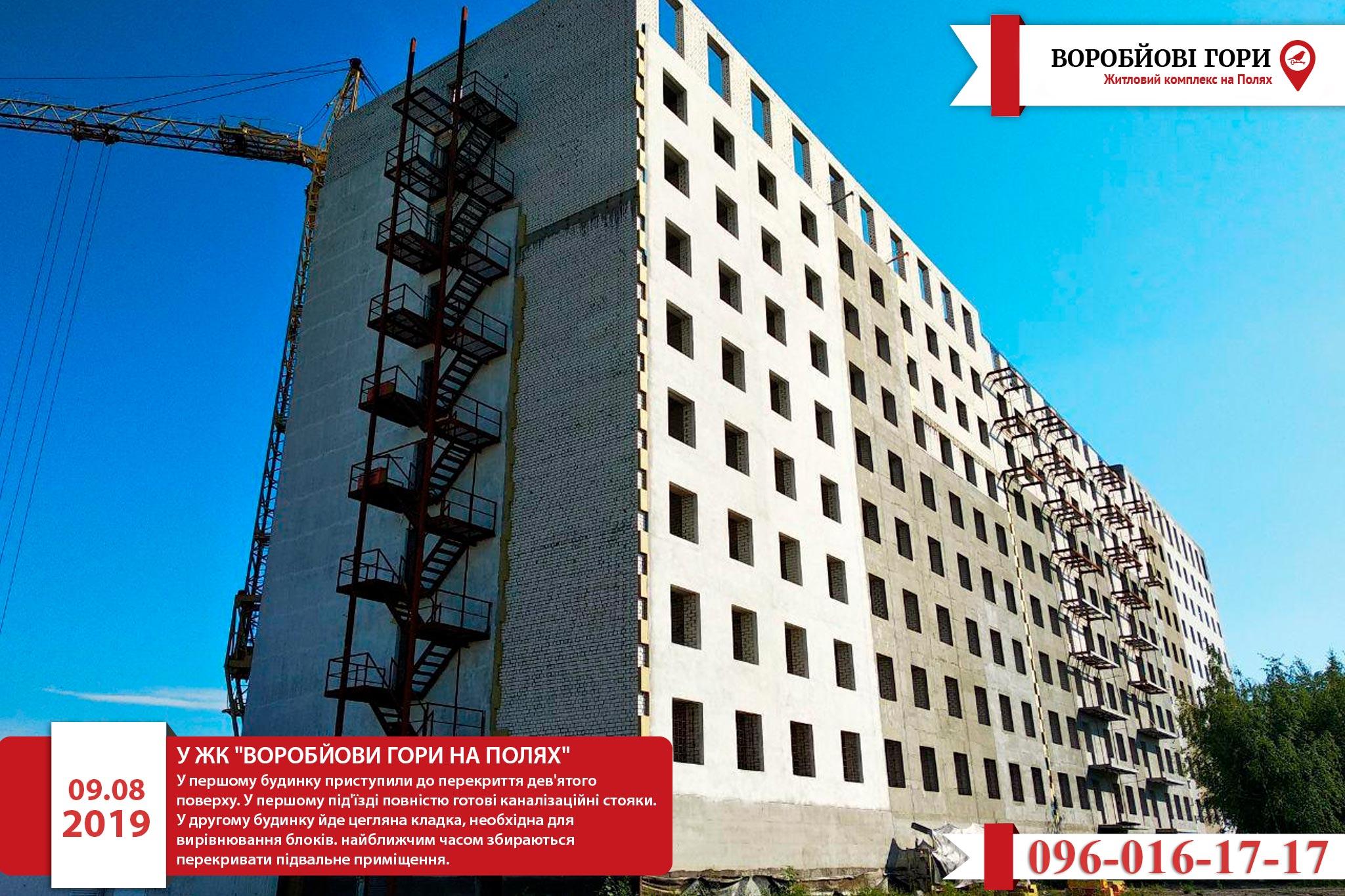 З'явилася нова інформація про будівництво ЖК «Воробйовi Гори на Полях»