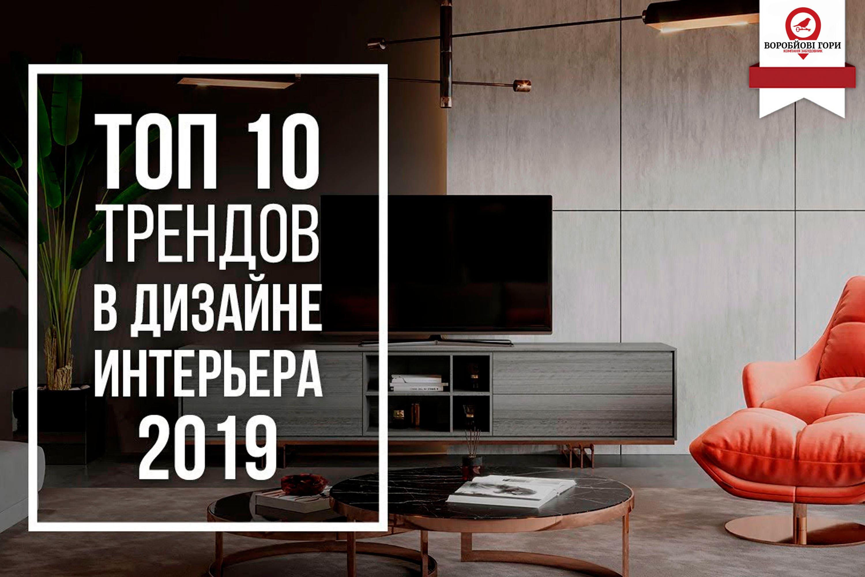 Топ-10 актуальних дизайнів інтер'єрів на 2019 рік