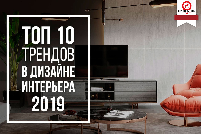 Топ-10 актуальных дизайнов интерьеров на 2019 год