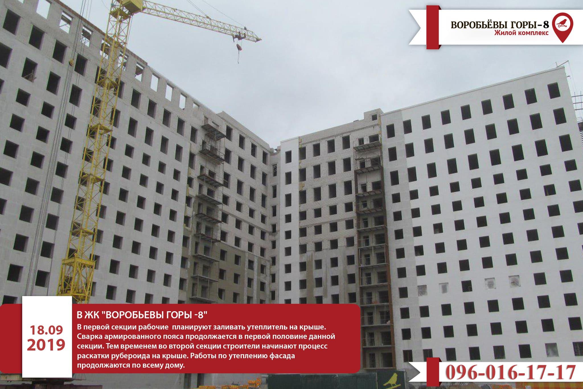 """Как продвигается строительство ЖК """"Воробьевы горы-8""""?"""