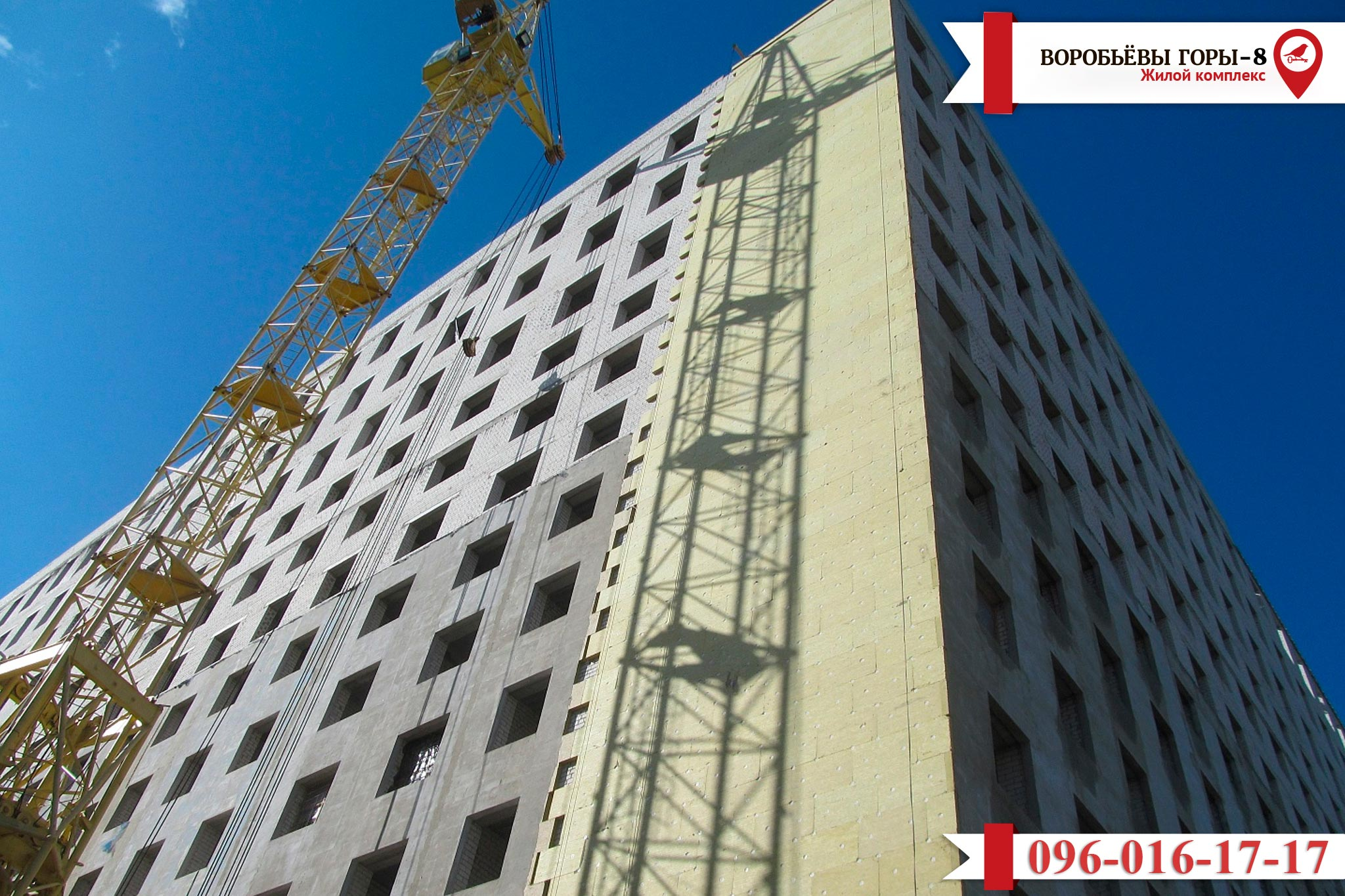 Строительство жилого комплекса «Воробьевы Горы-8» идет по плану