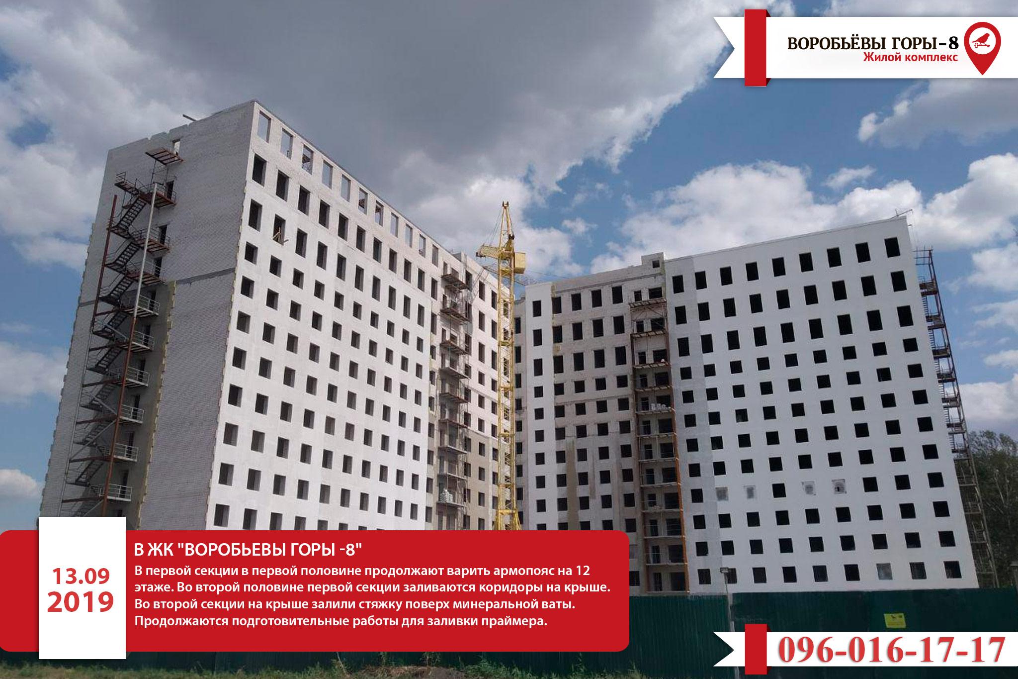 Со строительной площадки «Воробьевы Горы-8» появились актуальные новости